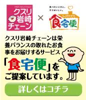 クスリ岩崎チェーンは栄養バランスの取れたお食事をお届けするサービス「食宅便」をご提案しています。